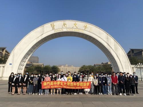 2020-2021_澳門高中生大灣區高校升學體驗營