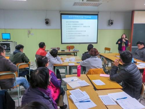 2016-2017科數教師培訓