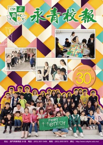 永青校報第30期