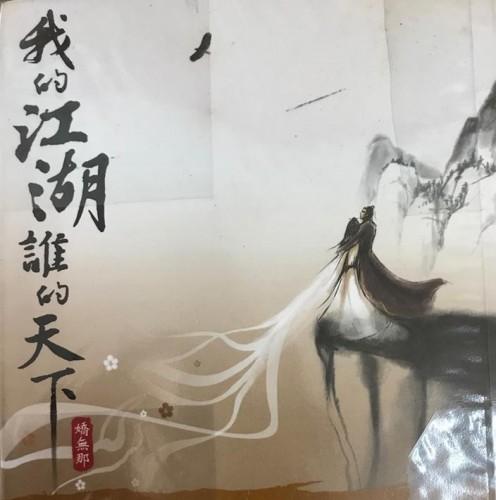 《我的江湖誰的天下》